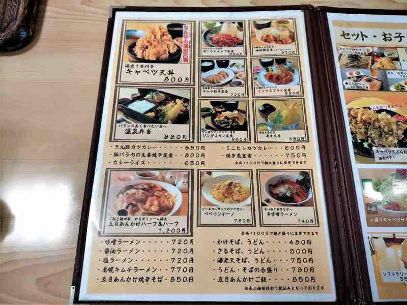 「レストラン味心」のメニュー表
