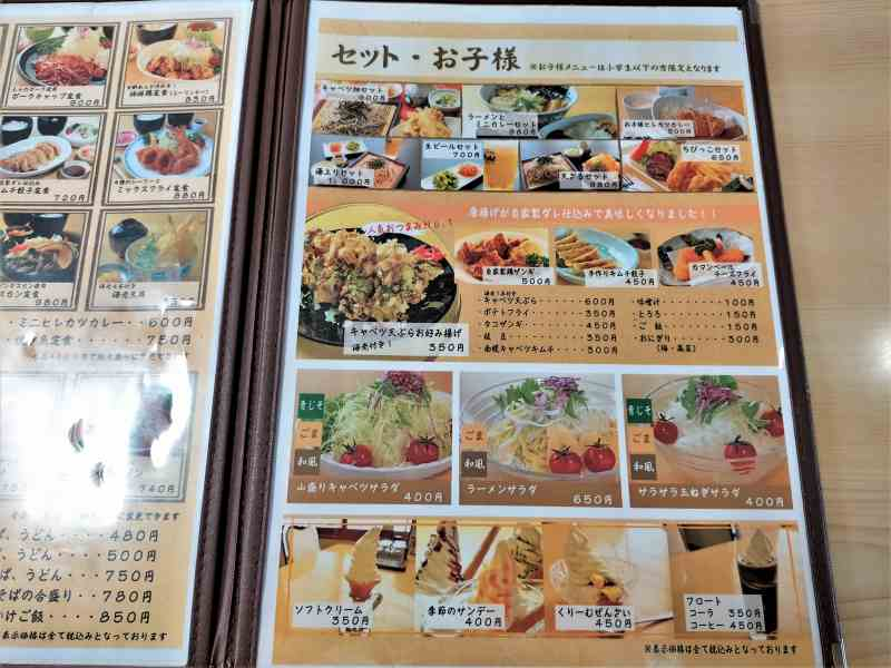 「レストラン味心」のメニュー