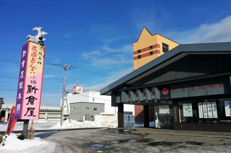 新倉屋総本舗の外観