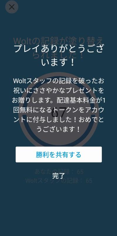 ウォルトのゲーム画面