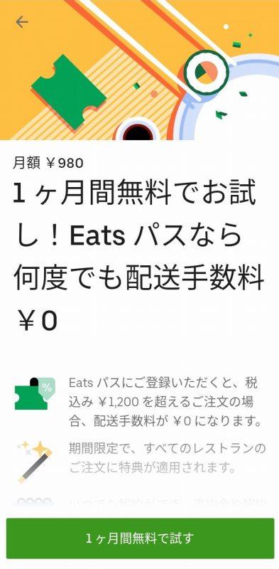 Uber Eats の Eatsパスページ