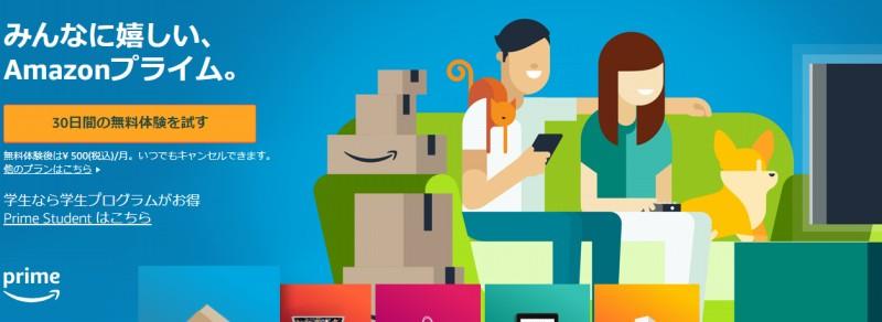 Amazon Prime TOP画面