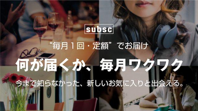 subsc(サブスク)TOPページ