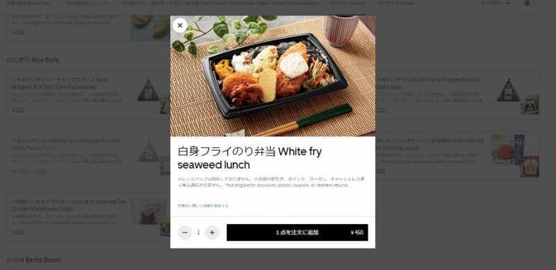 「Uber Eats(ウーバーイーツ)」のローソン商品購入画面