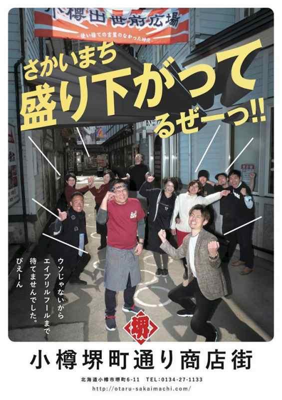 小樽栄町通り商店街のポスター