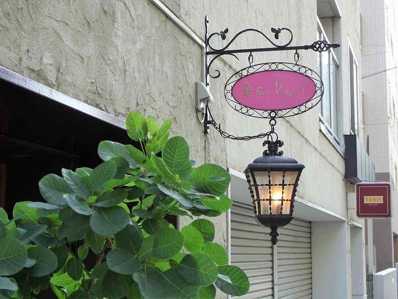 ピンクが鮮やかな「Bon Vivant(ボン ヴィバン)」の店名看板