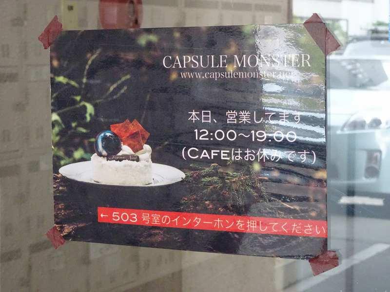 ドアに貼られているカプセルモンスターの案内表示