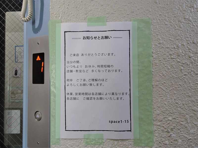 マンションの共用エレベーター横に貼られている案内文