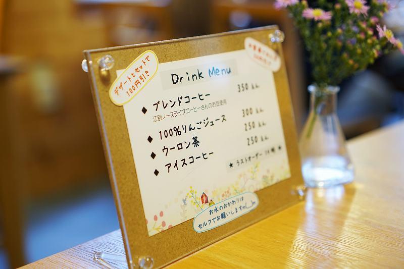 「おうちごはん Komame(コマメ)」のドリンクメニューがテーブルに置かれている