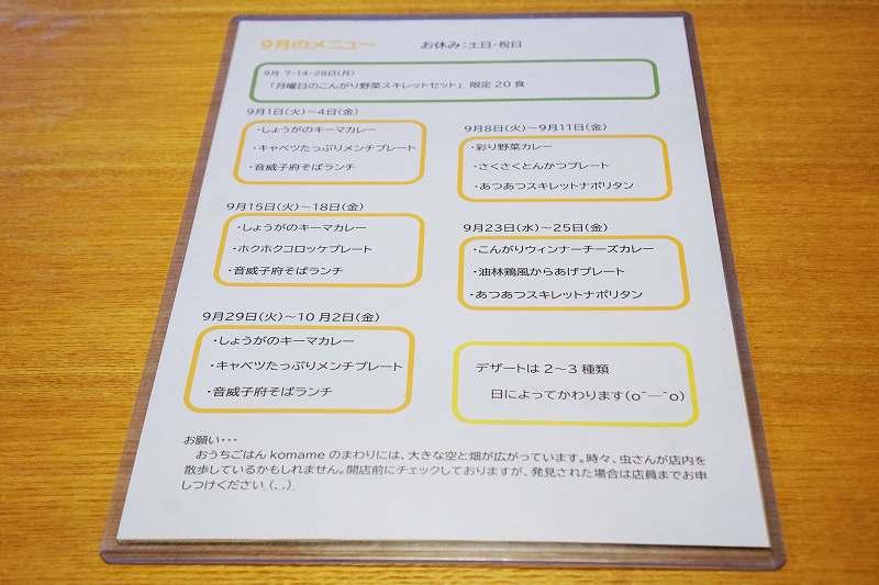 「おうちごはん Komame(コマメ)」の9月のランチメニューがテーブルに置かれている