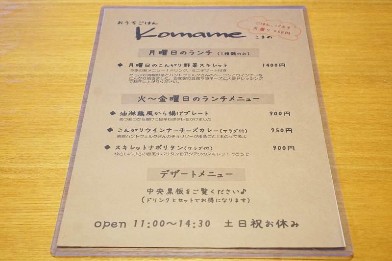 「おうちごはん Komame(コマメ)」のランチメニューがテーブルに置かれている