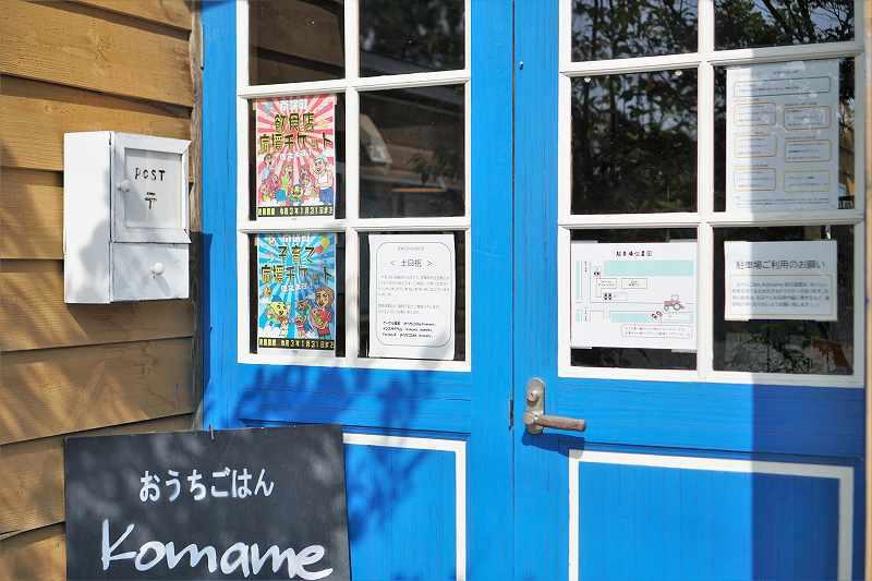 鮮やかなブルーの扉の「おうちごはん Komame(コマメ)」の入口