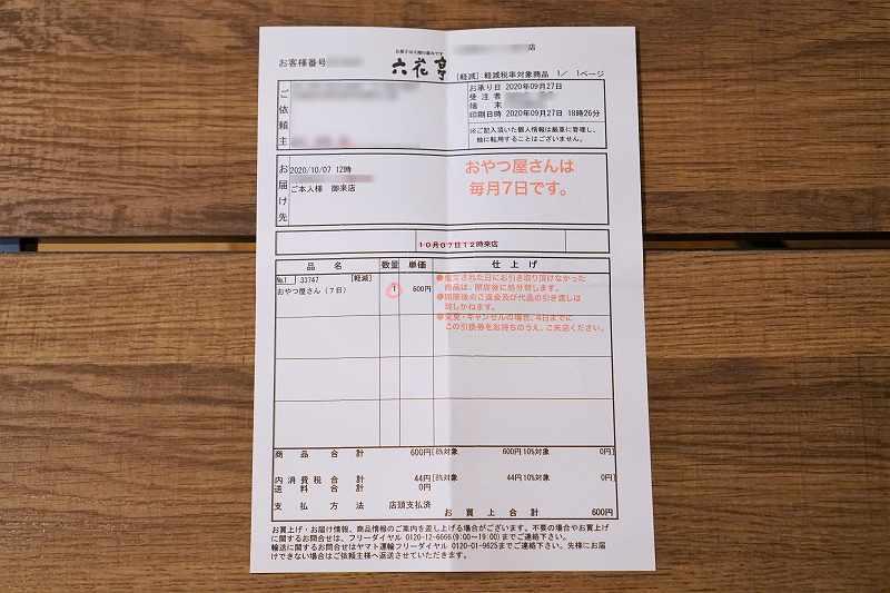六花亭おやつ屋さんの予約票がテーブルに置かれている