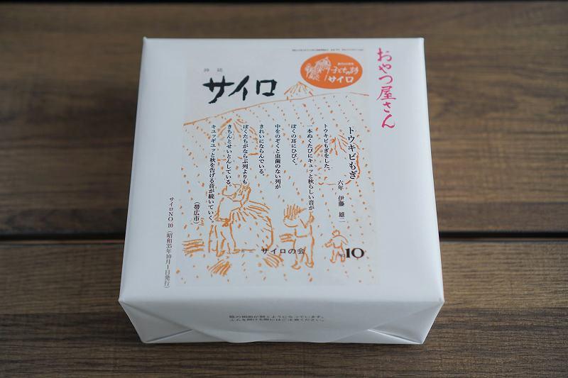 サイロの表紙が描かれた、六花亭10月のおやつ屋さんの箱がテーブルに置かれている