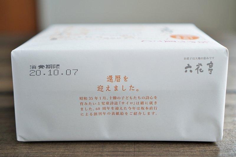 六花亭10月のおやつ屋さんの箱の側面の様子
