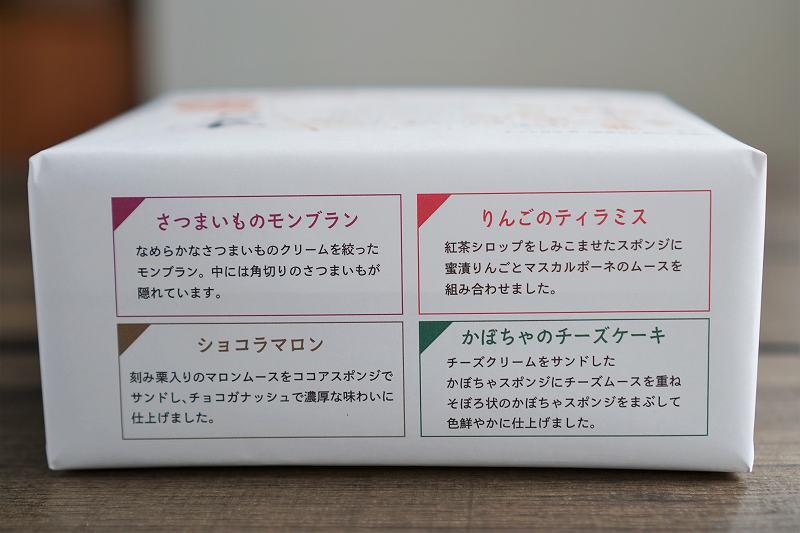 六花亭10月のおやつ屋さんのケーキ4種類の説明書き