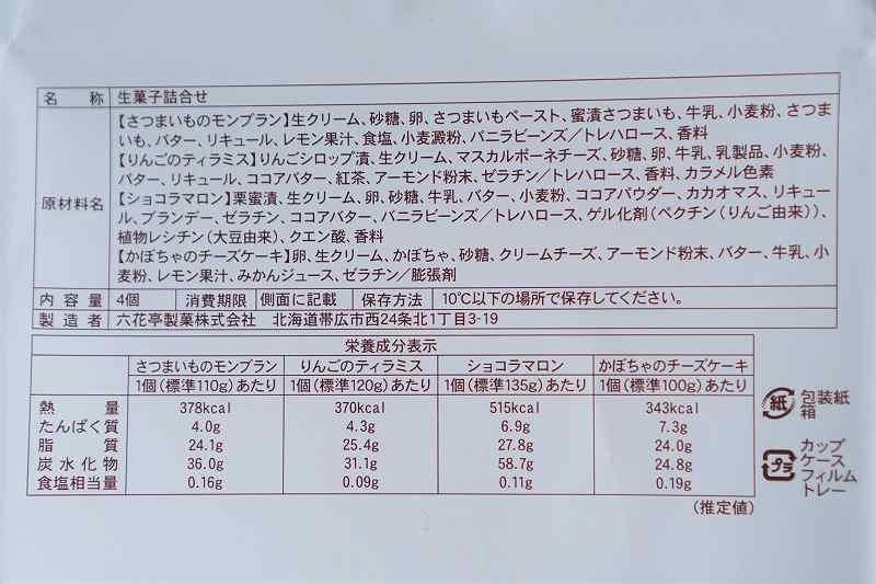 六花亭 おやつ屋さんのケーキ4種類の原材料・カロリー表示