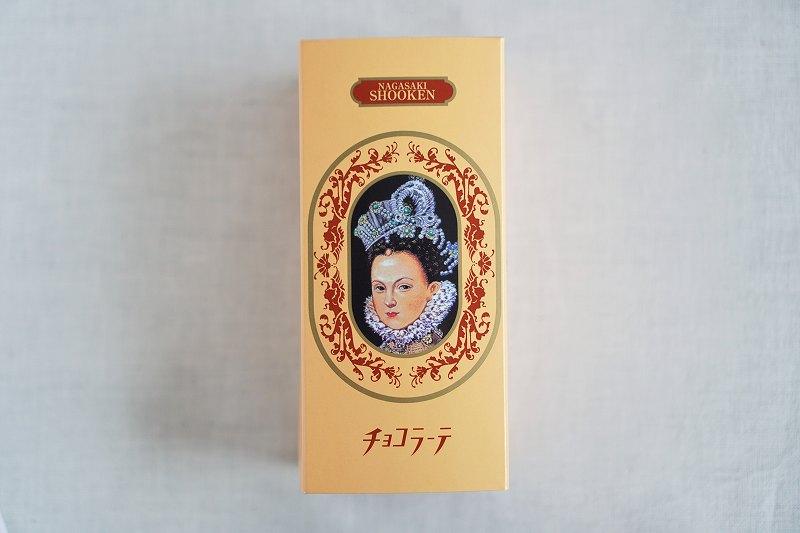 松翁軒のチョコラーテ 0.3号がテーブルに置かれている