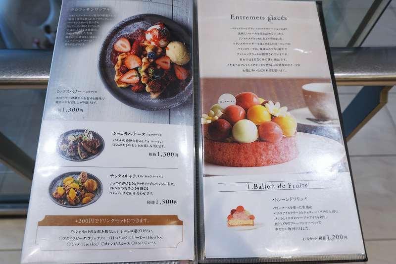 「グラッシェル 札幌ステラプレイス店」のワッフルとバルーンドフリュイのメニュー