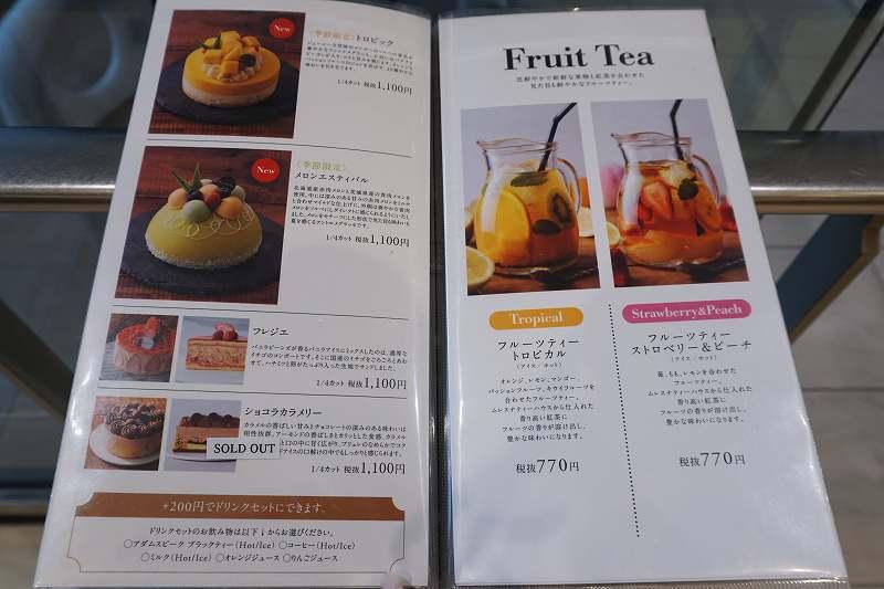 「グラッシェル 札幌ステラプレイス店」のアイスケーキとフルーツティーのメニュー