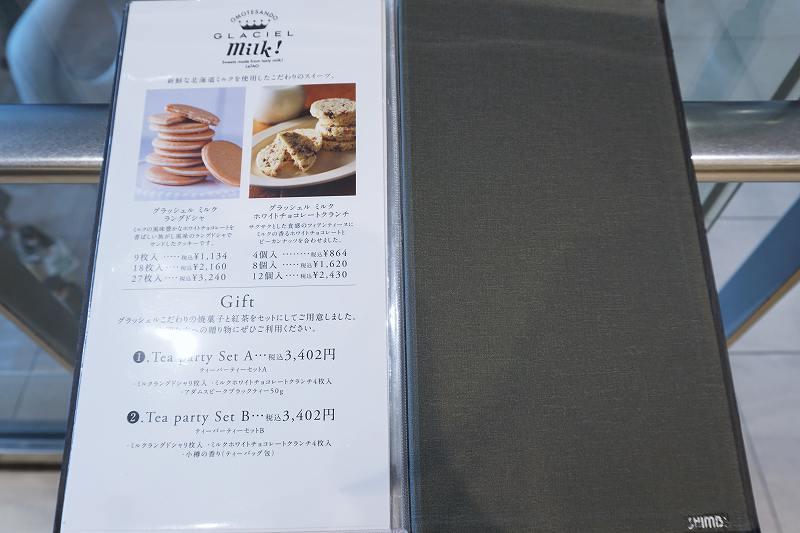 「グラッシェル 札幌ステラプレイス店」の焼き菓子、ギフトメニュー