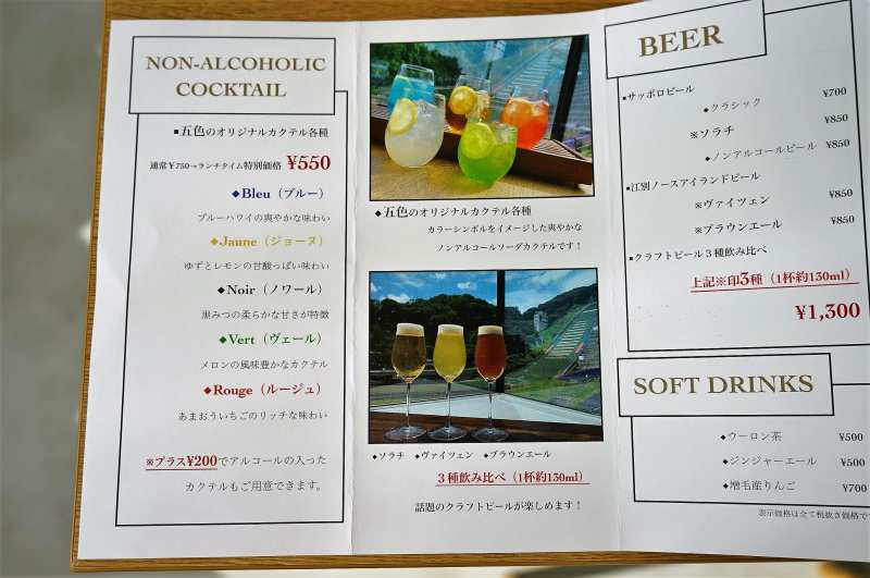 ヌーベルプース大倉山のランチタイムのドリンクメニュー表