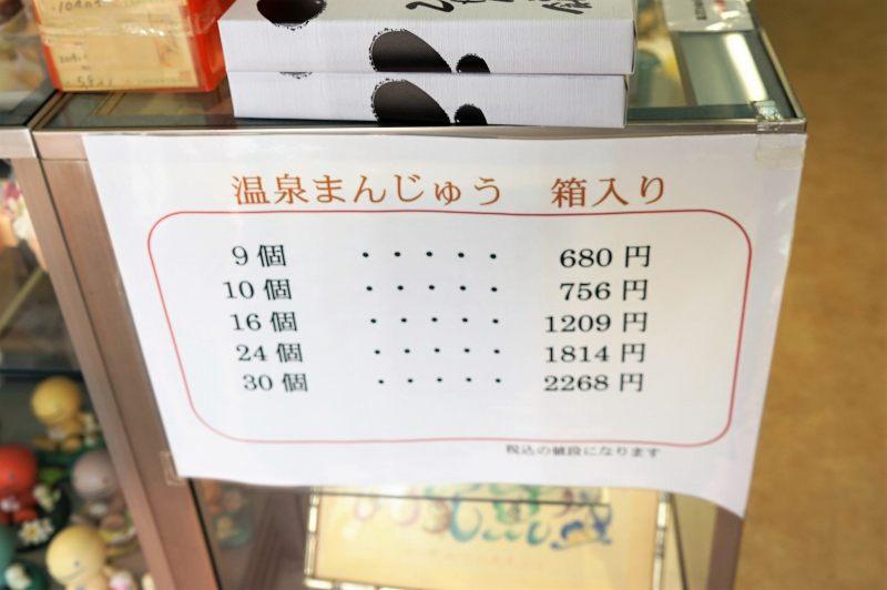 大黒屋商店の温泉まんじゅう箱入りの価格
