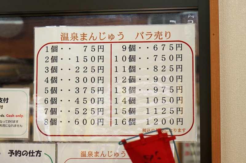 大黒屋商店の温泉まんじゅうの価格表