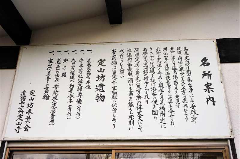 定山寺宝物殿の説明書き