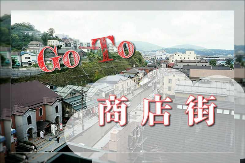 キャンペーン 街 to Go 商店