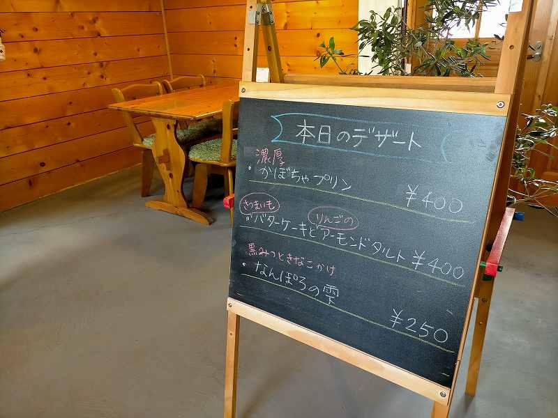 「おうちごはん Komame(コマメ)」の本日のデザートメニューが床に置かれている