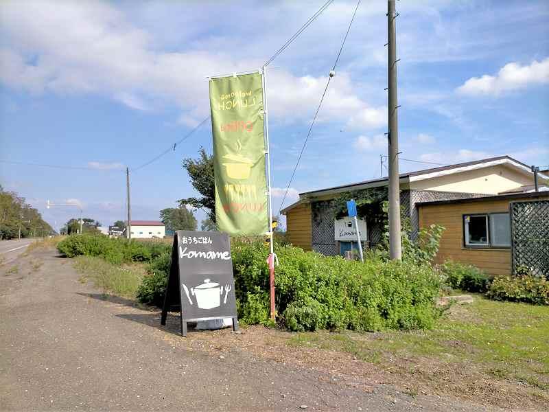 「おうちごはん Komame(コマメ)」の店名看板と道路沿いからの外観