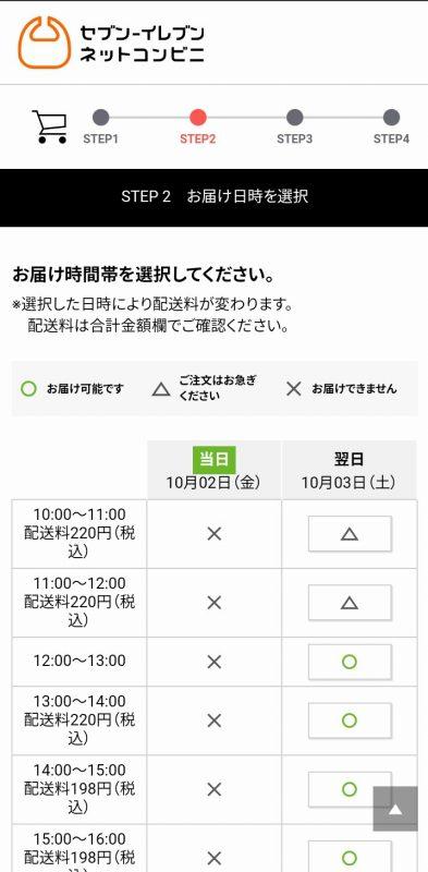 セブンイレブンネットコンビニの配送時間選択画面