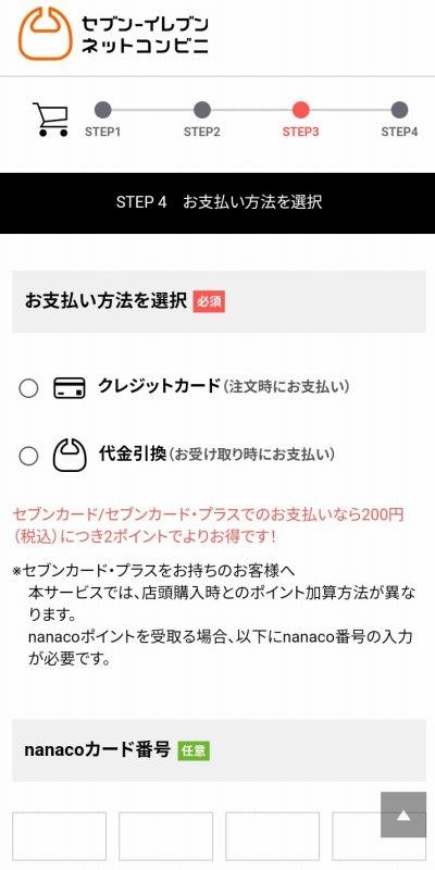 セブンイレブンネットコンビニの支払い方法入力画面