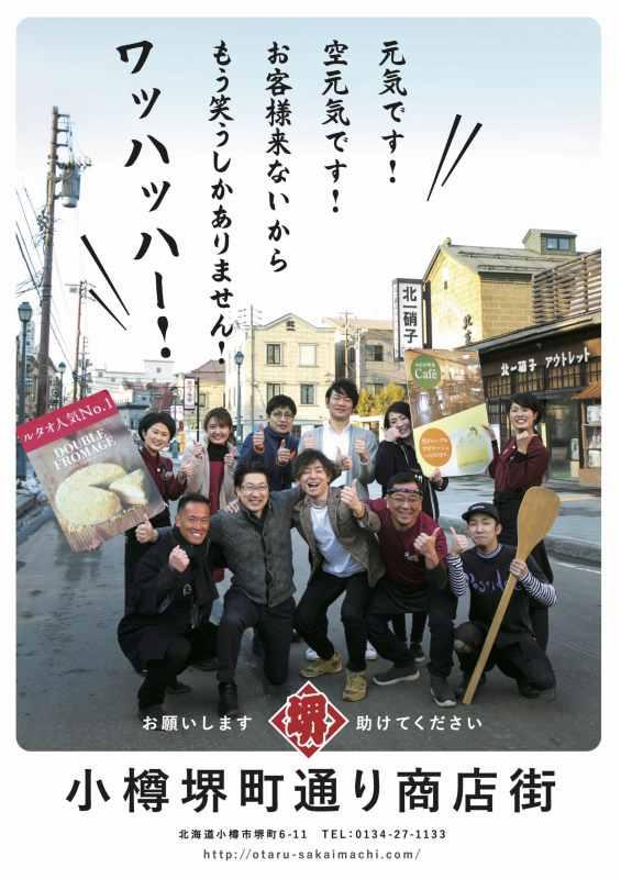 小樽栄町通り商店街の自虐的なポスター