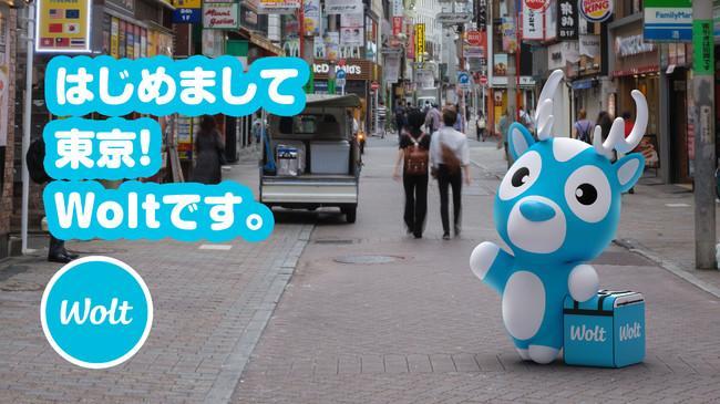 ウォルト東京