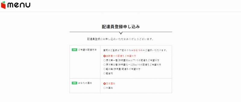 menuの配達員登録方法