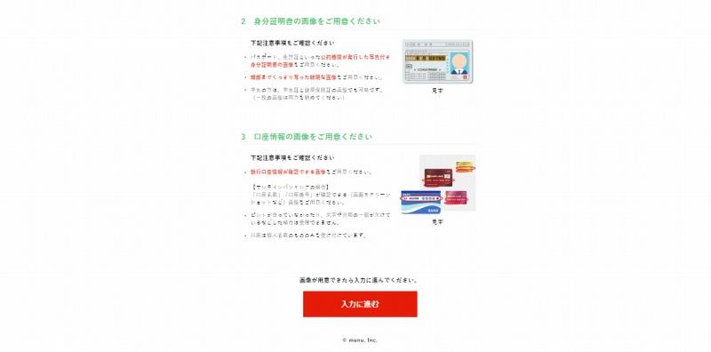 menuの写真アップ画面