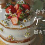 札幌おすすめケーキまとめ
