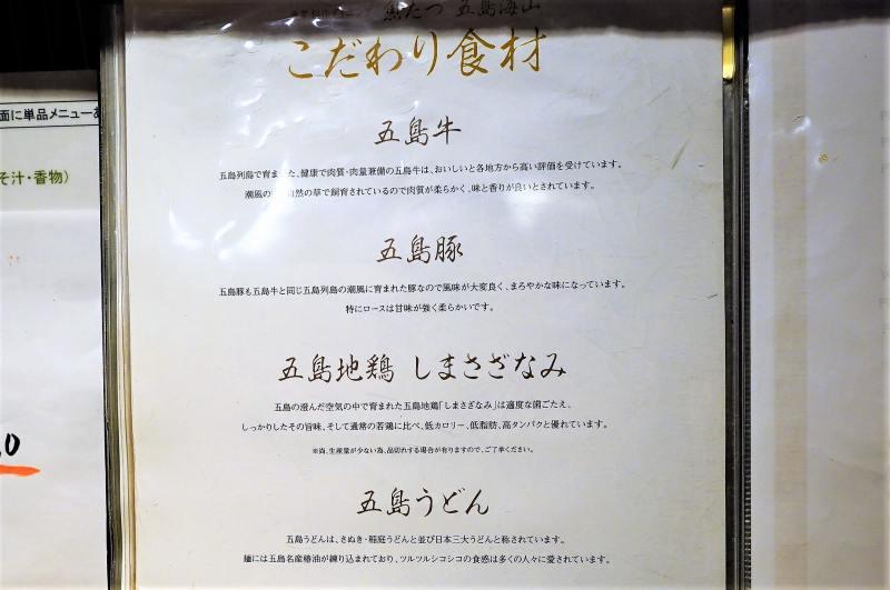 魚たつのメニュー表