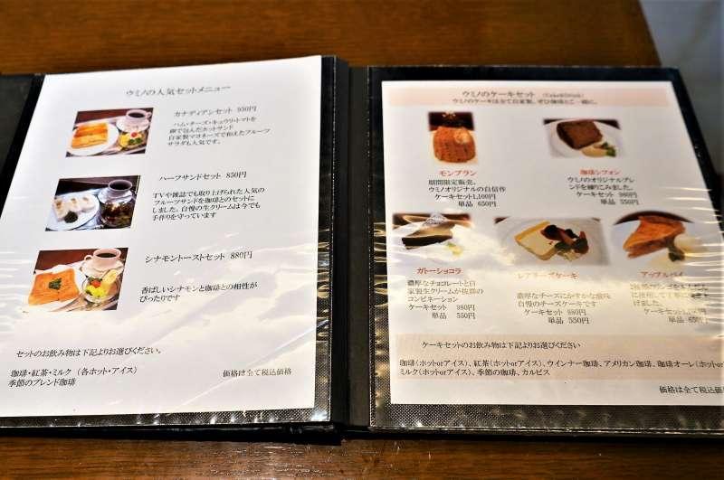 カフェ&バーウミノのメニュー表