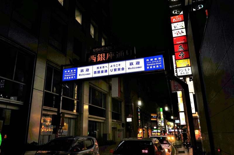 熊本の西銀座通り