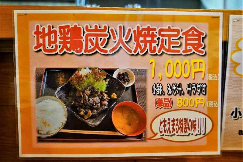 ともえまる食堂の地鶏炭火焼定食