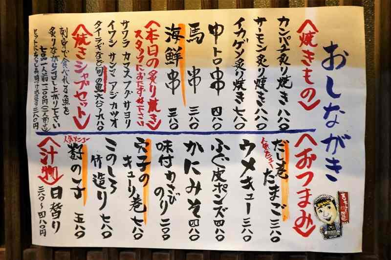 二代め鮨浪花のメニュー表