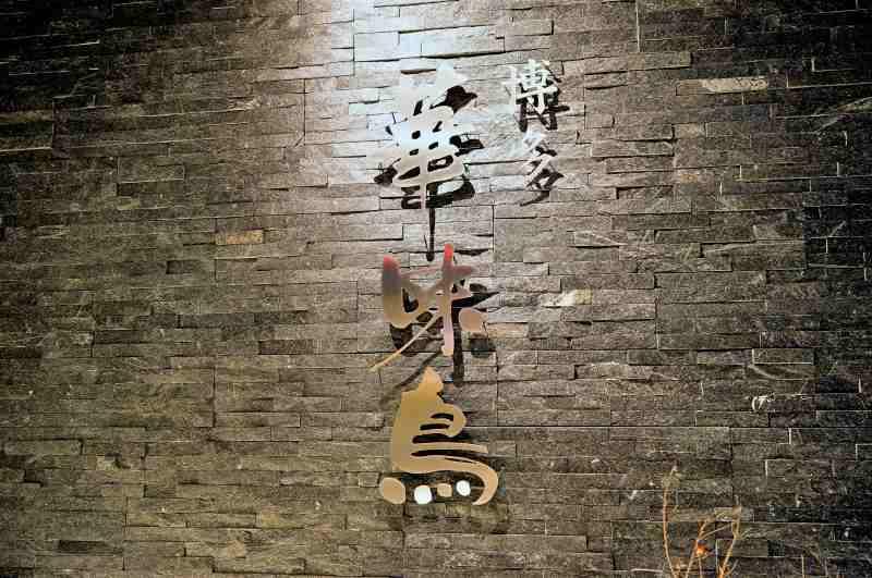 博多華味鳥の店舗看板