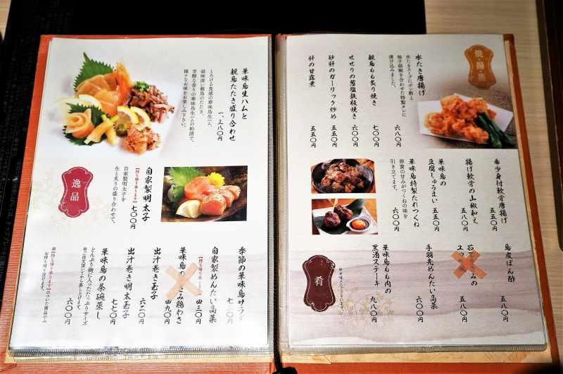 博多華味鳥のメニュー表