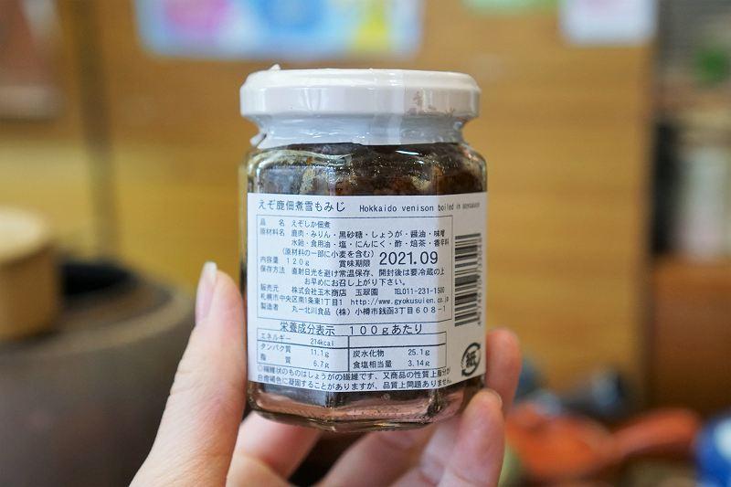 えぞ鹿の佃煮「雪もみじ」の瓶の裏の表示ラベル