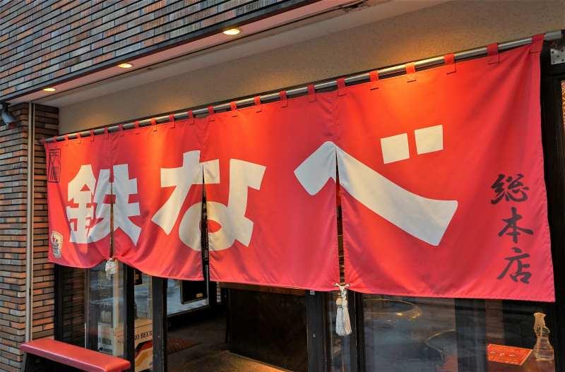 小倉鉄なべ総本店の入口