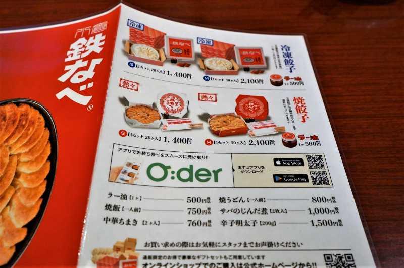 小倉鉄なべ総本店のテイクアウトメニュー