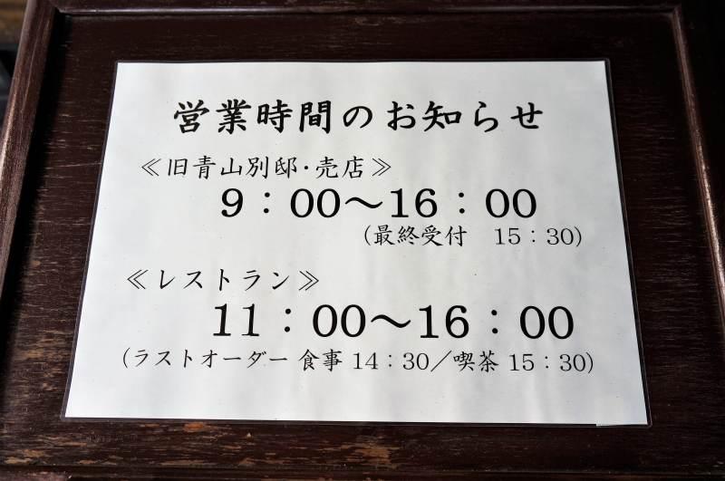 小樽貴賓館の営業時間